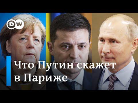 Капитулирует ли Зеленский в Париже и что Путин расскажет Меркель про убийство. DW Новости (06.12.19)