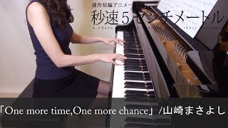 秒速5センチメートル One more time,One more chance 山崎まさよし 新海...