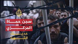 حديث الثورة- من يمنع المجزرة في سجن حماة؟