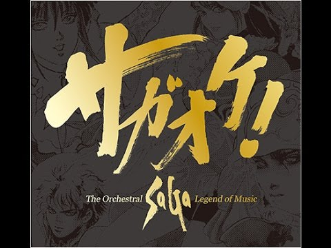 サガオケ! The Orchestral SaGa Legend of Music -Disc2