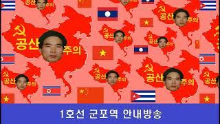 1호선 군포역 안내방송