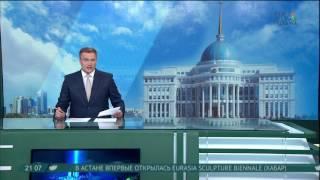 Президент США поздравил Н.Назарбаева с проведением EXPO 2017