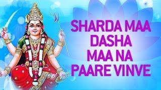 Sharda Maa Dasha Maa Na Paare Vinve | Dasha Mata Song | Gujarati Bhajans