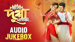 Bolo Dugga Maiki Full Audio Jukebox | Ankush | Nusrat | Raj Chakraborty | Arindam | SVF Music | 2017