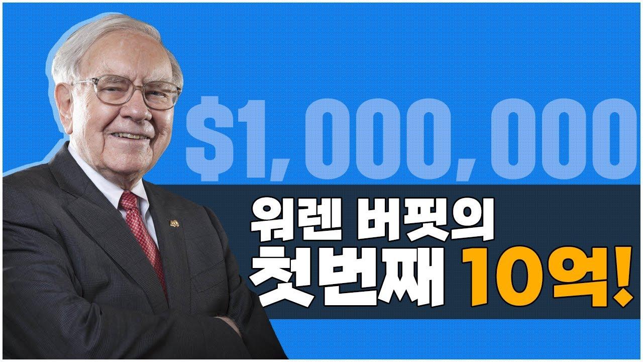 워렌버핏은 어떻게 처음 10억을 모았을까?
