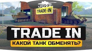 TRADE IN ● Какой прем-танк обменять?