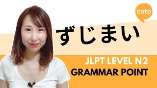 "JLPT N2 Grammar - ずじまい (How to say ""I did not have the chance to.."" in Japanese)"