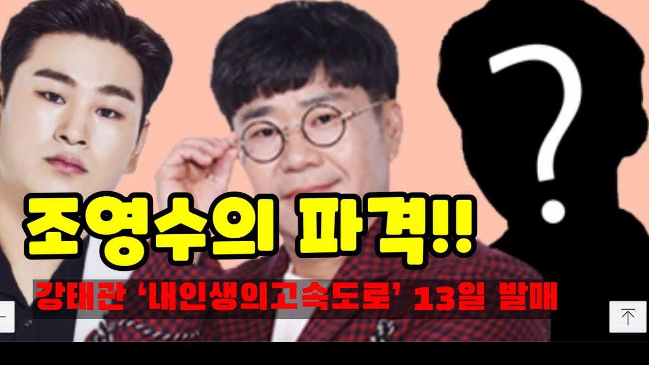 미스터트롯 강태관 신곡 내인생의 고속도로 13일 발매, 작곡가 조영수의 신개념 챌린지 주목!!