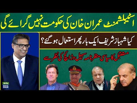 Will Shahbaz Replace Imran Khan | Imran Khan Vs Establishment | Suhail Warraich