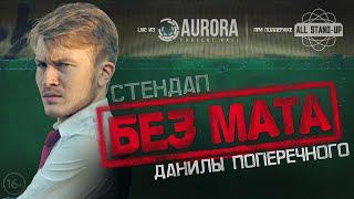 "Download Данила Поперечный: STAND-UP ""БЕЗ МАТА"". Mp3 and Videos"