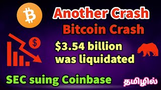BTC Crash Tamil | SEC threatens to sue Coinbase  | Liquidation Loss | Cryptocurrency crash | CQT54