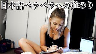 彼女がただただ日本語を勉強する動画