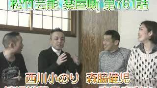 「松竹芸能」の「新年会」で「森脇健児」が「名司会」 「三喬さん」の頭...