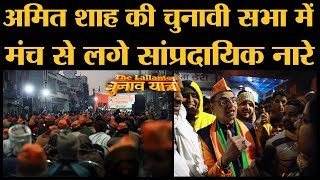 Delhi Election की Mustafabad Seat पर ऐसे हो रही है Hindu Muslim कराने की कोशिश