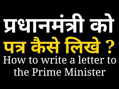 प्रधानमंत्री को पत्र | How to write a letter to the Prime Minister