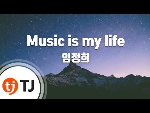 [TJ노래방] Music is my life(Rock ver) - 임정희 (Lim Jeong Hee) / TJ Karaoke