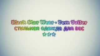видео Одежда в Гомеле