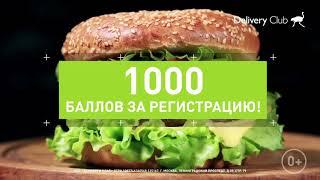DC promo burgers 16:9 - 2
