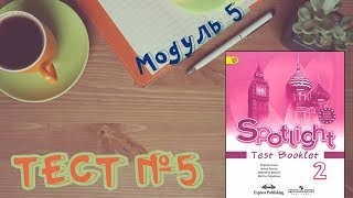ТЕСТ №5 \Spotlight 2 Test Booklet/Английский в фокусе 2 класс/ТЕСТЫ /Progress Check
