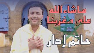 حاتم إدار يطرح كليب جديد بمناسبة عيد العرش.. شاهدي الأغنية