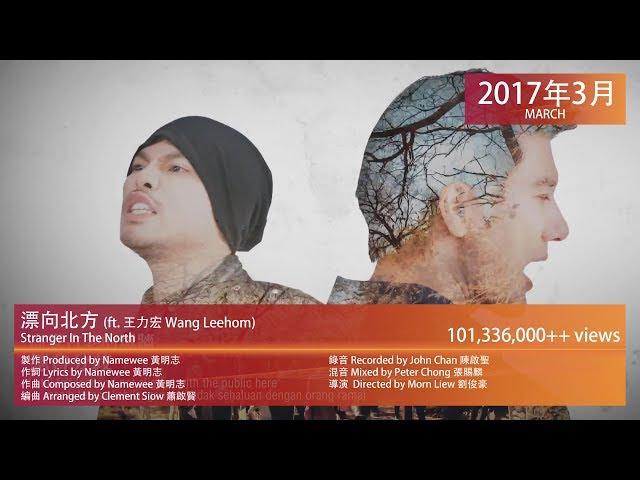 黃明志2017年度音樂作品回顧 Throw back Namewee's Music In 2017
