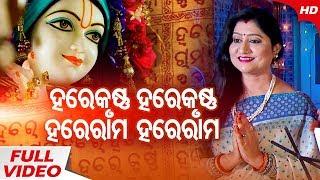 Maha Mantra - Hare Krushna Hare Krushna Hare Rama Hare Rama by Namita Agrawal | Sidharth TV
