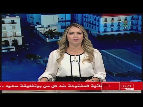 الجزائرية الثالثة للتلفزيون الجزائري نشرة أخبار الحادية عشرة ليوم الأربعاء 19.09.25