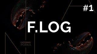 F.LOG | Кейтеринг как есть #1(, 2017-03-30T09:07:59.000Z)