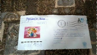 Mail №1 письмо от Вики