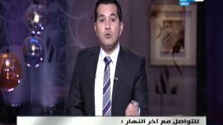 اخر النهار | محمد الدسوقي يرد على تصريحات الزند على طريقة فيلم امير الانتقام