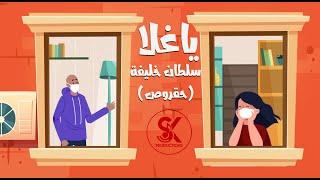 ياغلا | سلطان خليفه ( حقروص ) 2020