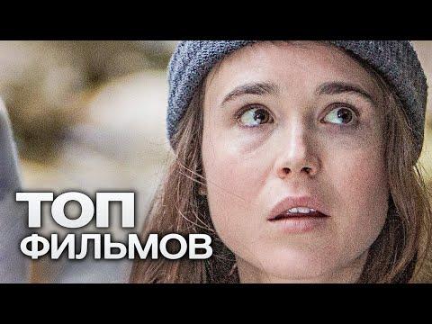 10 ФИЛЬМОВ С УЧАСТИЕМ ЭЛЛЕН ПЕЙДЖ! - Видео онлайн