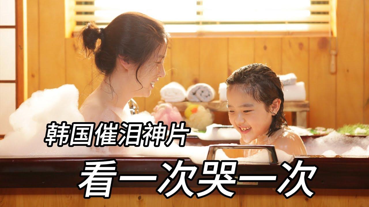 【越哥】2010年最感人的韩国电影,看一次哭一次,太费纸巾了!
