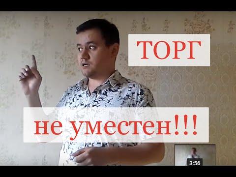 ТОРГ на квартире | Недвижимость Тольятти