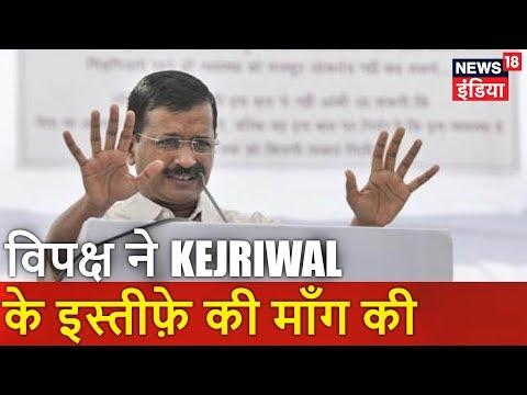 विपक्ष ने Kejriwal के इस्तीफ़े की माँग की | EC Disqualifies 20 AAP MLA's | News18 India