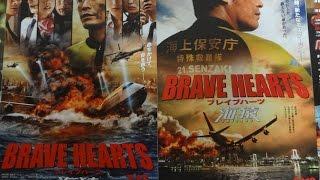 BRAVE HEARTS 海猿 映画チラシ2種 【映画鑑賞&グッズ探求記 映画チラシ...