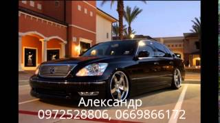 Заказ аренда авто Lexus LS в г ,Киев.(, 2016-04-07T11:51:35.000Z)