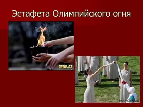 Символика Олимпийских игр 2014