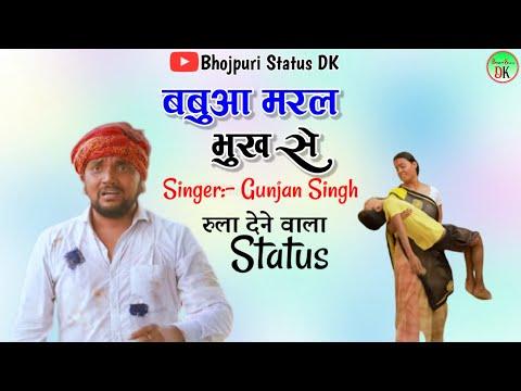 बबुआ मरल भूख से स्टेटस   Gunjan Singh New Status   गरीब मजदुर का दर्द Status   Bhojpuri New Status