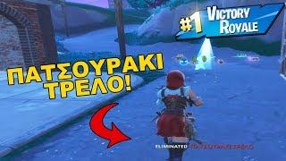 Βρήκα το Πατσουράκι το Τρελό! - Fortnite (Greek)
