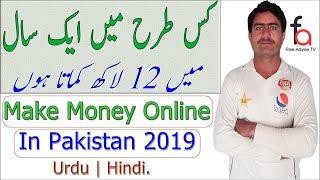 How To Make Money Online In Pakistan 2019 | Urdu / Hindi
