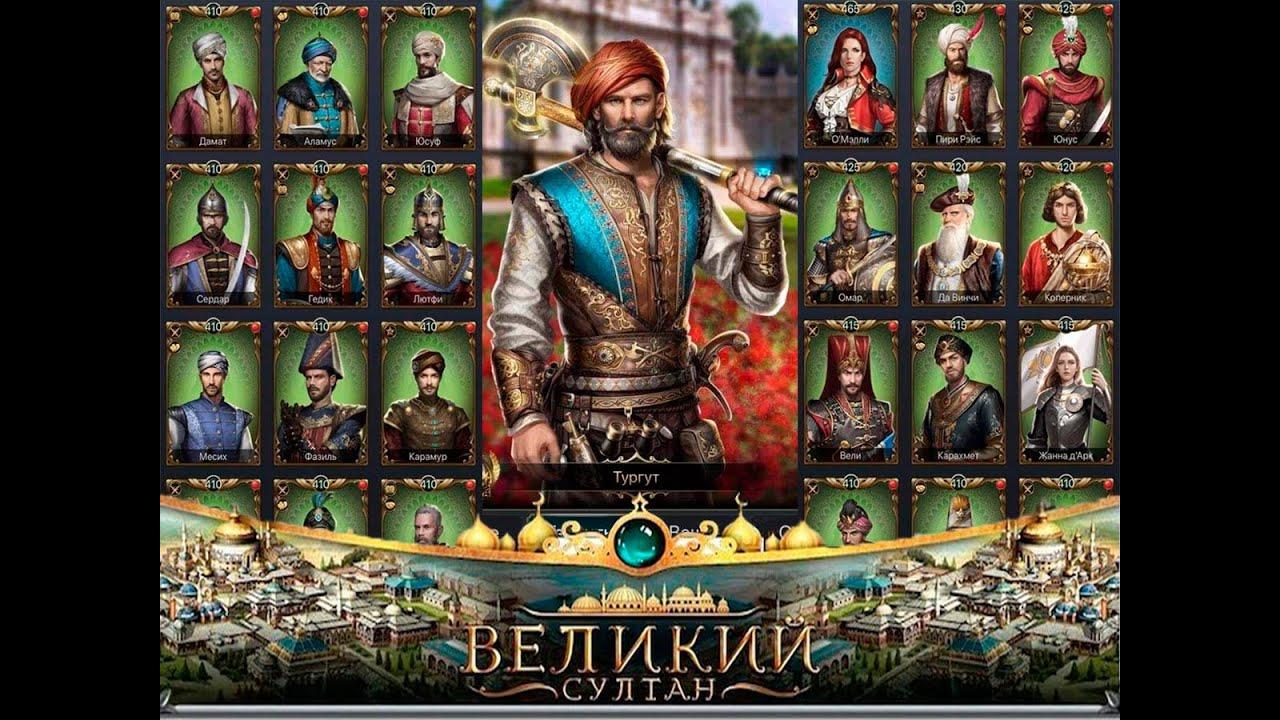 Как играть в султана карты список честных казино с md5