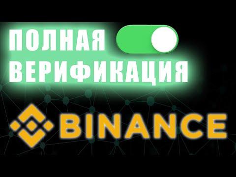 Полная верификация на Binance (новый интерфейс), моментальный способ в 2019 и 2020 году