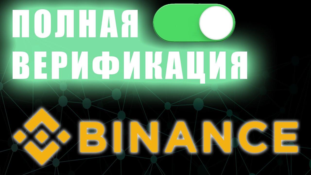 Binance верификация 2020