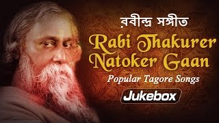 Rabi Thakurer Natoker Gaan  Popular Tagore Songs  Bengali Songs