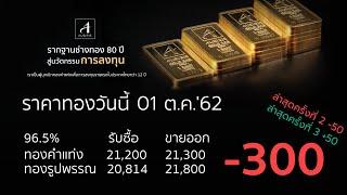 ราคาทองวันนี้ 01 ต.ค. 2562