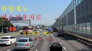 평일에도 버스전용차로시행 #길맨 korea Highwa…