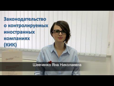 Оффшоры и контролируемые иностранные компании. О чем необходимо уведомить налоговые органы России?