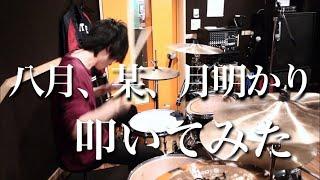 【叩いてみた】八月、某、月明かり/ヨルシカ【Drum cover】