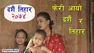 New Dashain Song 2017/2074 | Pheri Aayo dashain | Bishnu Majhi New Dashain Song Ft: Siru &Deepak